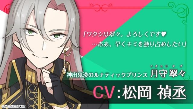 松岡禎丞さんが最新プリ機「シンデレラタイム」新キャラクターに起用