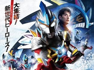 山寺宏一さん、中村悠一さん、宮野真守さんら声優陣が『劇場版 ウルトラマンオーブ』に出演決定! メインビジュアル&特報映像&主題歌も公開に