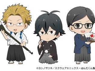 TVアニメ『はんだくん』のイベント「はんだくん新年会」のために描き下ろされたSDキャラが解禁!