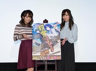 花江夏樹さんのアドリブと弾けかたに注目! TVアニメ『政宗くんのリベンジ』第1話先行上映会レポート!