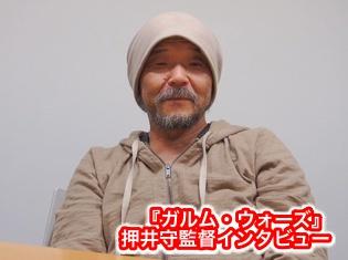 押井守監督は、この15年で何を見て感じてきたのか?ーー『ガルム・ウォーズ』監督インタビュー