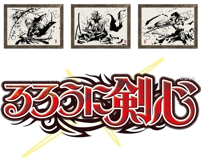 『るろうに剣心』墨絵コレクション3種がANIPLEX+限定で登場