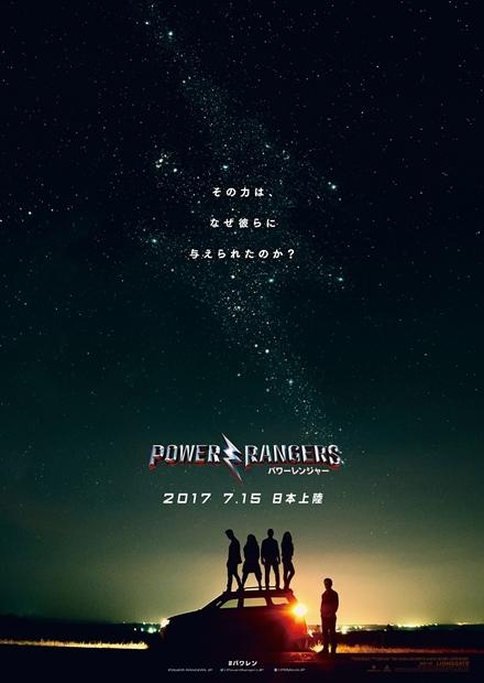 映画『パワーレンジャー』日本での公開日とティザーポスター解禁