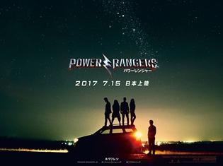 映画『パワーレンジャー』日本での公開日が決定! ハリウッドでリブートしたスーパー戦隊、ティザーポスタービジュアルも解禁