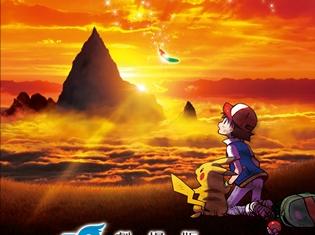 劇場版『ポケモン』最新作、2017年7月15日公開決定! 謎に包まれたティザーポスターも解禁