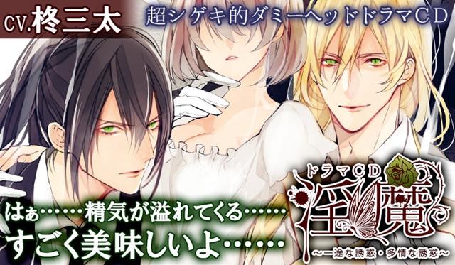 ドラマCD『淫魔:一途な誘惑・多情な誘惑』がポケドラで配信開始!