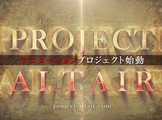 『ユーリ!!!』のMAPPA×『ガンダムUC』の古橋一浩監督による、新アニメプロジェクト始動!