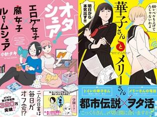 『オタシェア!~エロゲ女子×腐女子×ルームシェア~』などリラクトコミックスの新刊情報が到着!