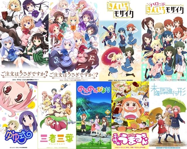 『きんモザ』『ごちうさ』などニコ生で人気アニメ9作品一挙放送決定