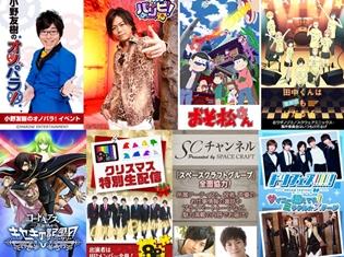 『小野友樹のオノパラ!』『パリピ!』『走れ!おう松さん』など、「アニメイトチャンネル」の声優・アニメ番組配信情報を一挙ご紹介!