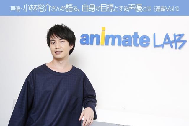 声優・小林裕介さんが語る、自身が目標とする声優とは
