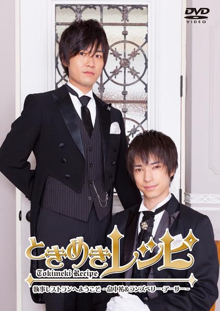 『ときめきレシピ』DVD発売記念イベント開催!