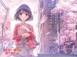 TVアニメ『冴えない彼女の育てかた♭』深崎暮人さん描き下ろしビジュアル・第1弾PV公開