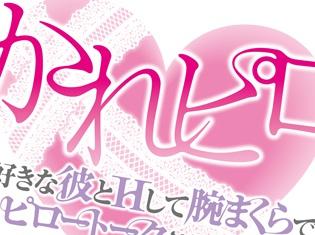 吉村カートマンさん出演のドラマCD『かれピロ』シリーズ「年下彼氏とスケートデートのあとで▼編」シナリオ公開中!