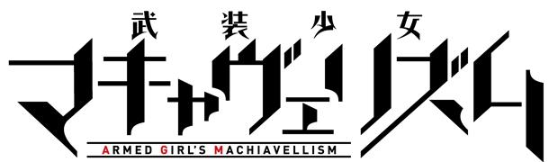 武装少女マキャヴェリズム-2