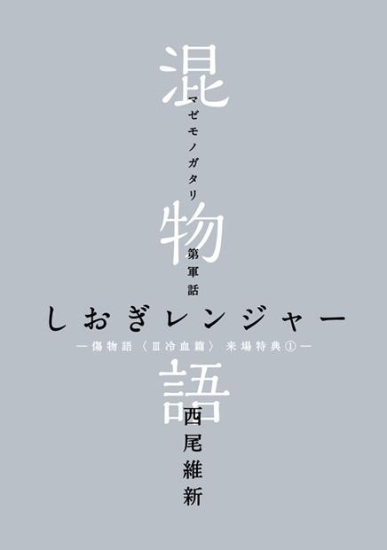 ▲劇場来場者プレゼント「混物語」
