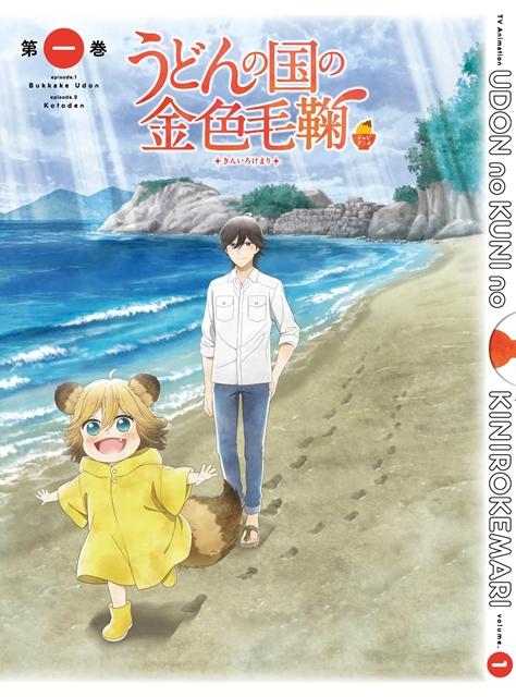 TVアニメ「うどんの国の金色毛鞠」イベントの追加出演者が決定!