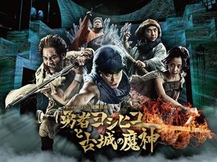 『勇者ヨシヒコ』シリーズ初の謎解きイベント『勇者ヨシヒコと古城の魔神』が東京ジョイポリスで開催!