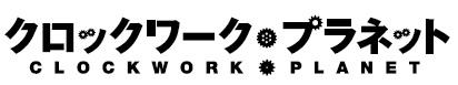 クロックワーク・プラネット-2