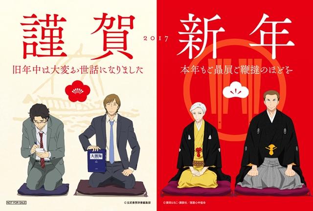『舟を編む』×『昭和元禄落語心中』スペシャルコラボ年賀が登場!