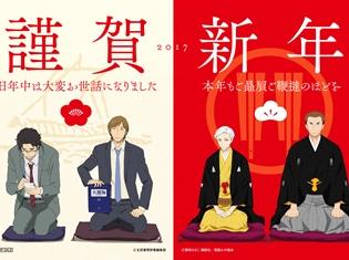 TVアニメ『舟を編む』×『昭和元禄落語心中』夢の年賀コラボビジュアルが公開!