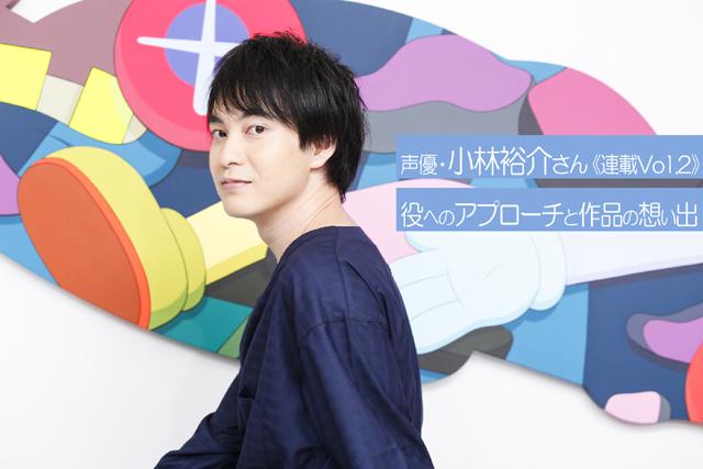 「自分に一番近いのは『SHIROBAKO』の平岡です」小林裕介さんが語る、役へのアプローチと作品の想い出【連載第2回】の画像-1