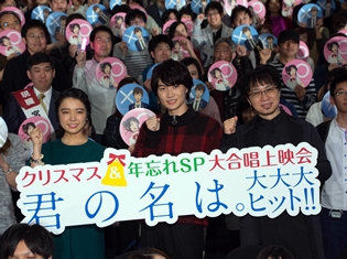神木隆之介さん、上白石萌音さん、新海誠監督の周囲は『君の名は。』以降どう変わった!? 会場のみなさんへのクリスマスプレゼントもあった『君の名は。』大合唱上映会!!