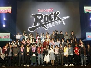 『弱虫ペダル』『キンプリ』など人気アニメが集結!総勢30名もの声優陣が出演した「アニメJAM2016 Rock Stage」レポート
