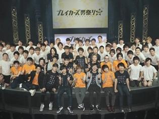 『チア男子!!』「ブレイカーズ男祭り 2016」 朝井リョウ氏書き下ろし原案によるBREAKERSメンバーのその後が明らかに!