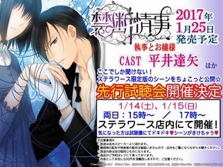 平井達矢さん出演のドラマCD『禁断情事』シリーズ『執事とお嬢様』の試聴会がステラワースにて1月14日、15日に開催!