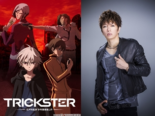 『TRICKSTER』第2クールEDは、GACKTさんの新曲に決定! 楽曲を使用した最新PVや新キービジュアルも公開