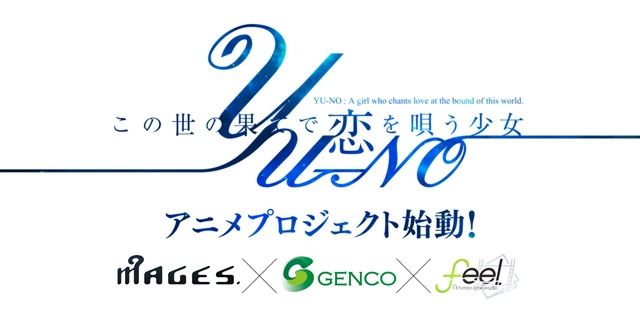 『この世の果てで恋を唄う少女YU-NO』アニメプロジェクト始動