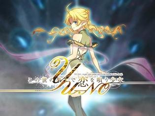 林勇さん、内田真礼さん出演のゲーム『この世の果てで恋を唄う少女YU-NO』のアニメプロジェクトが始動!