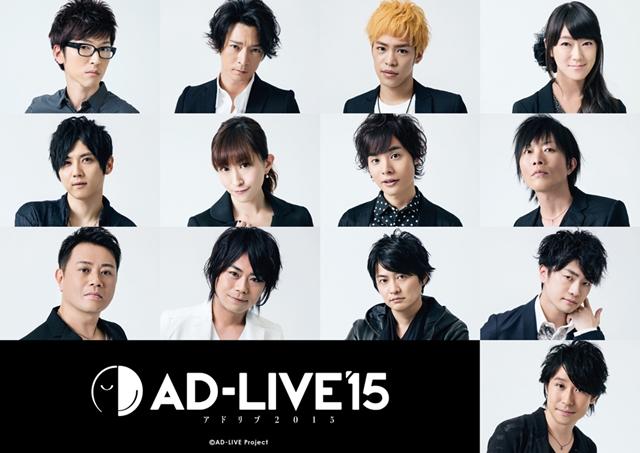 声優アドリブ劇『AD-LIVE 2015』全12公演がTV初放送