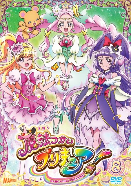 魔法つかいプリキュアbd第2巻dvd第8巻ジャケット公開 アニメイト