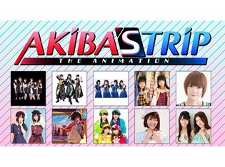 i☆Ris・ミルキィホームズなど10組のアーティストが『AKIBA'S TRIP』EDを担当!? 先行上映会で新プロジェクト発表