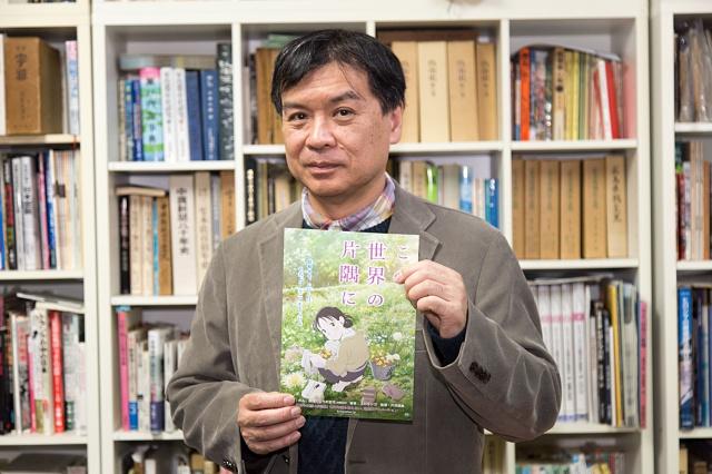 ▲映画『この世界の片隅に』 片渕須直監督