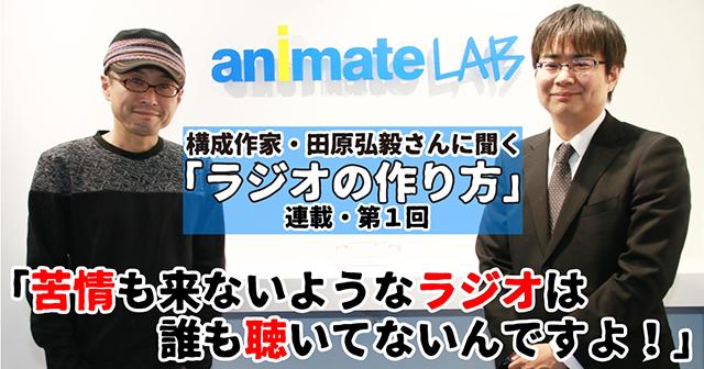 構成Tこと構成作家・田原弘毅さんに聞く「ラジオの作り方」第1回
