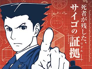 梶裕貴さんの限定ボイスが楽しめる『逆転裁判』のリアル謎解きゲームが追加公演! 新年1月より東京・福岡にて開催
