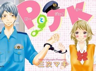 『PとJK』で警察官を演じる鳥海浩輔さんのセクシーボイスは犯罪級!? 本谷歌子役・山本希望さんが語る、アニメとムービーコミックの境界線