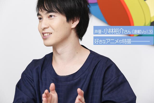 声優・小林裕介さんが自身の過去を振り返る―-好きなアニメや特撮