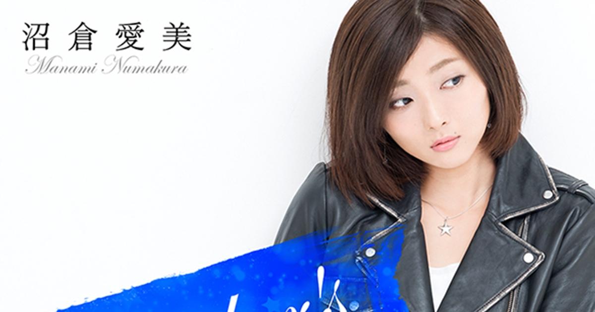 沼倉愛美の画像 p1_17