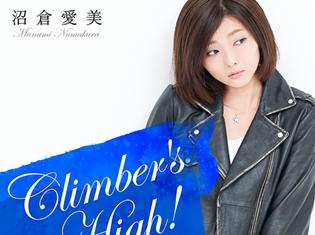 声優・沼倉愛美さんが歌うTVアニメ『風夏』OPテーマシングルより、ジャケ写2種を公開! 全収録曲も判明