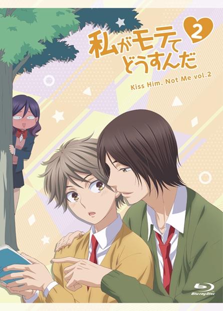 『私モテ』BD&DVD第2巻のジャケ写を大公開