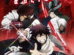 TVアニメ『血界戦線&BEYOND』のトークイベントが開催決定! 原作者・内藤泰弘先生が出演!