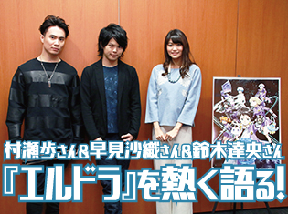 『リボーン』は『エルドライブ』と同じ世界かも……? 声優・村瀬歩さん、早見沙織さん、鈴木達央さんの三人がアニメ『エルドラ』を熱く語る!