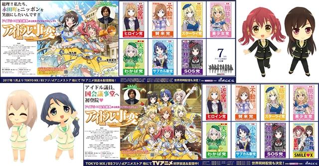 TVアニメ『アイドル事変』の選挙告示風ポスターが掲出開始!