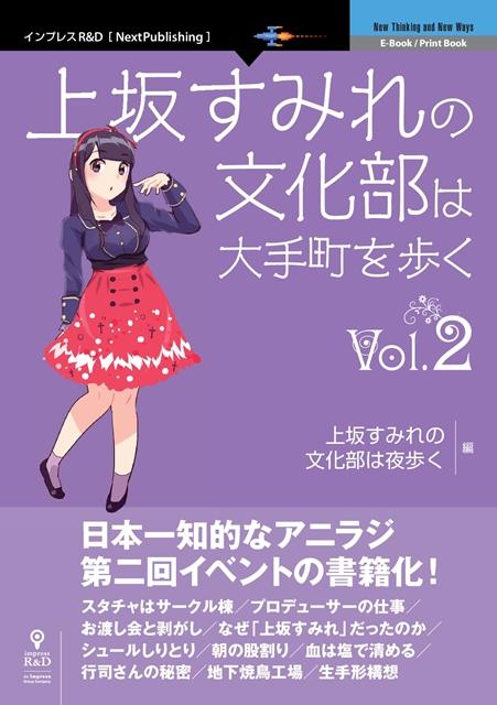 『上坂すみれの文化部は大手町を歩くVol.2』発売