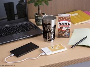 『キングダム』×マイルドカフェオーレコラボ限定描きおろしパッケージが登場! オリジナル充電器やステンレスタンブラーが当たるキャンペーンも