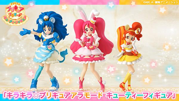 『プリキュア』シリーズ最新作『キラキラ☆プリキュアアラモード』より、メインキャラ3人の食玩フィギュア登場! 先行予約も受付中
